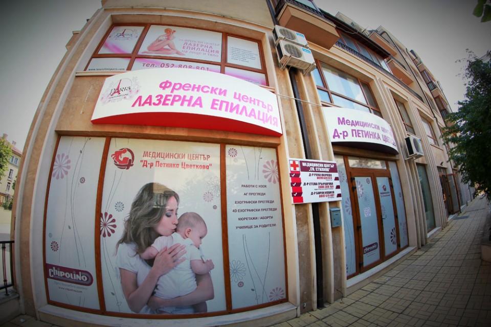 Лазер Клиник ПАРИЖ - Френски център за Лазерна епилация и естетични процедури в гр. Варна
