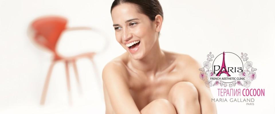 Луксозна терапия Cocoon за копринена мекота