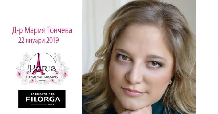Д-р МАРИЯ ТОНЧЕВА гостува във Варна по покана на Лазер Клиник ПАРИЖ на 22 януари 2019 г.