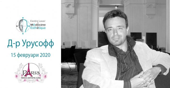 """Д-р Урусофф, MD по Естетична и Анти-ейдж медицина (Франция), ще приема в """"Лазер Клиник Париж"""" на 15 февруари 2020 г. (петък)."""