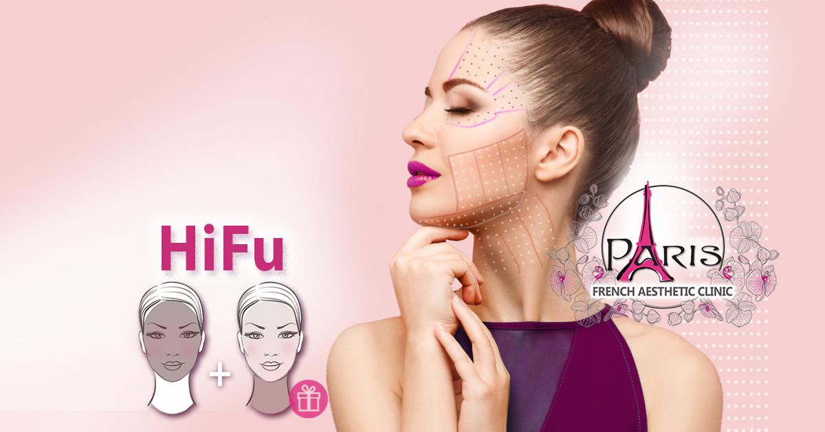 Промоция - Подмладяване на лице с HIFU (Хайфу) нехирургичен SMAS лифтинг с 2 накрайника + подарък HIFU на шия