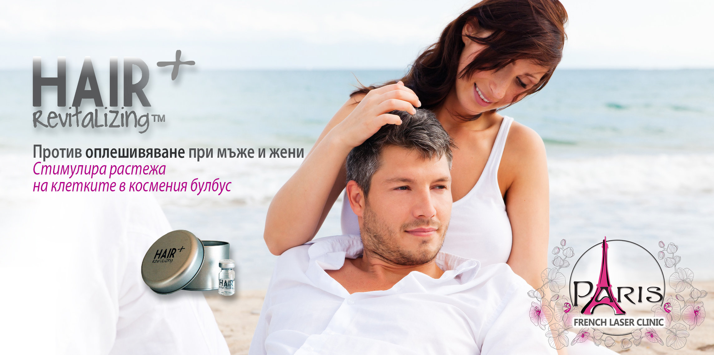 Инжективна мезотерапия против косопад и оплешивяване Hair+ за мъже и жени