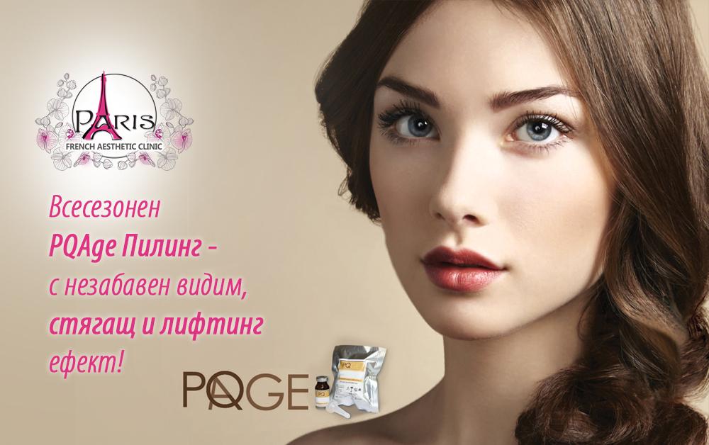 PQage всесезонен пилинг> Силно регенериращ, щадящ кожата, неагресивен (без лющене) пилинг за целогодишна употреба! Революционна биоревитализция за лице, шия и деколте.