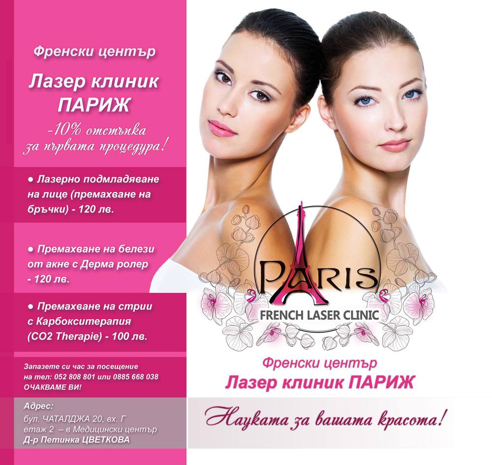 Естетични процедури в Лазер Клиник ПАРИЖ - Френски център в гр. Варна