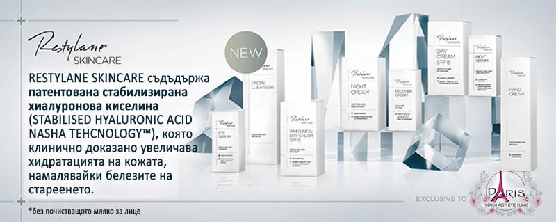 restylane skincare козметика