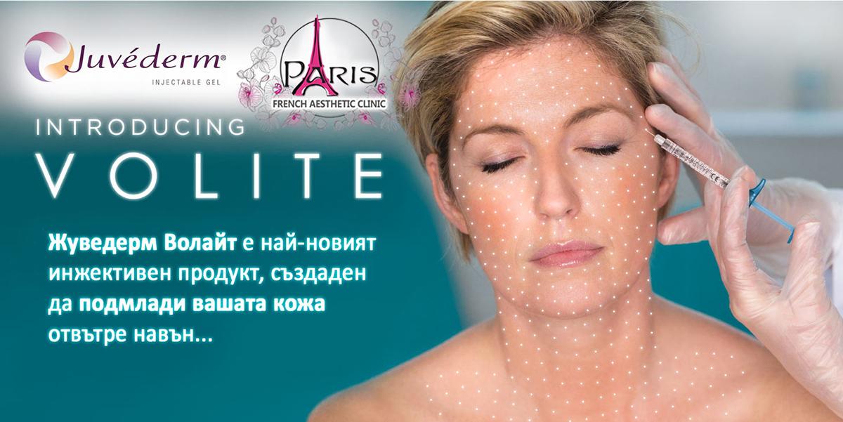 Juvederm-Volite Жуведерм Волайт промоция - Лазер Клиник Париж
