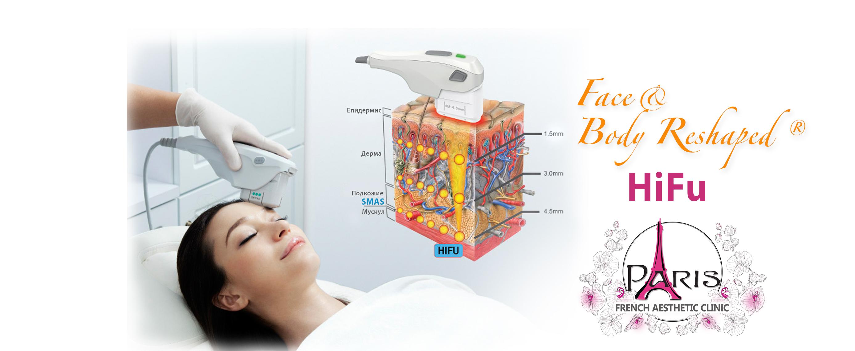 HIFU Face Reshaped® Висока технология – Наистина впечатляващи резултати!