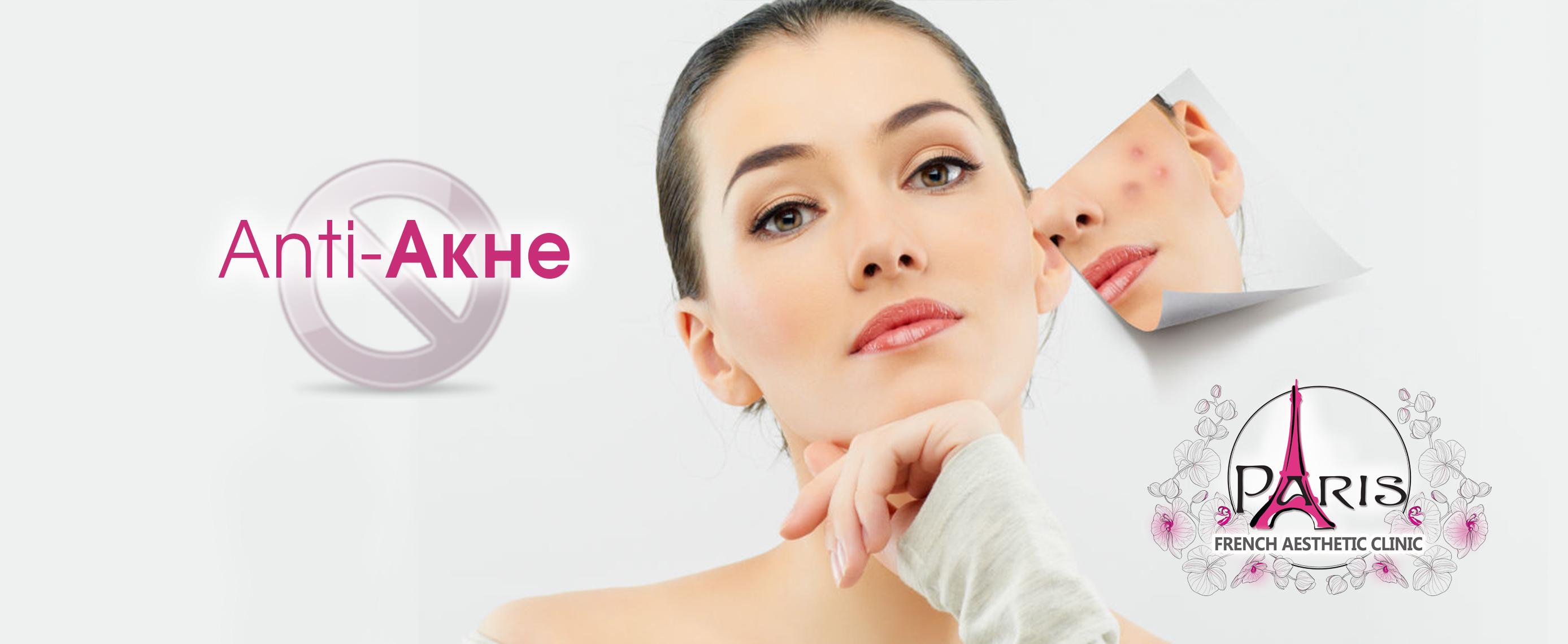 Най-ефикасната АНТИ-АКНЕ терапия. За гладка като коприна, красива кожа!