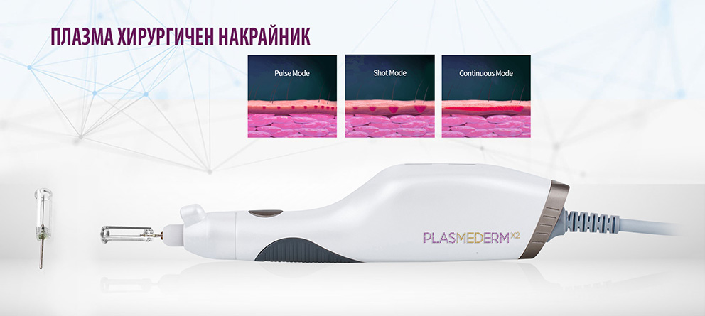 Плазма Хирургичен накрайник > Плазмена сублимация