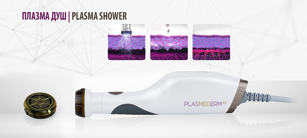 Фракционен Плазма душ накрайник- Plasma-shower