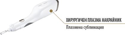 Хирургичен плазма накрайник