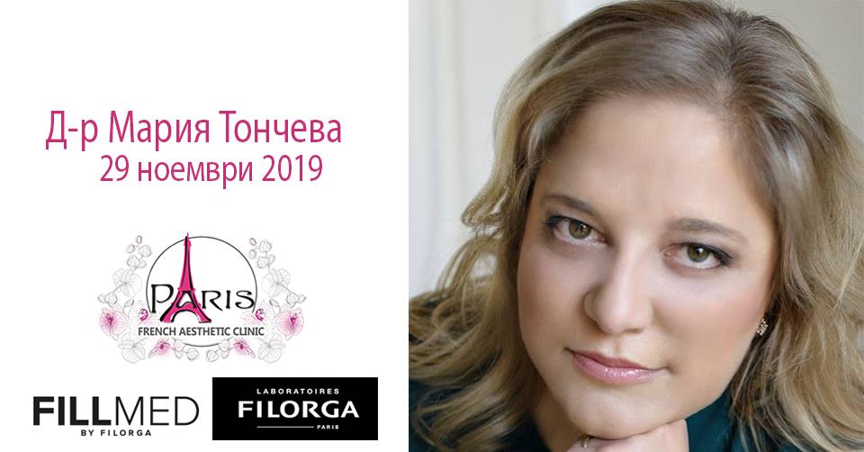 Д-р МАРИЯ ТОНЧЕВА гостува във Варна по покана на Лазер Клиник ПАРИЖ на 29 ноември 2019 г. (петък)