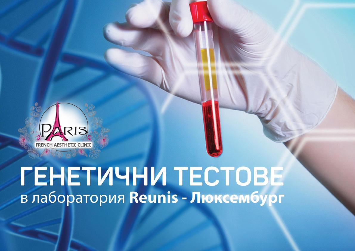 Генетични тестове в лаборатория Reunis – Люксембург