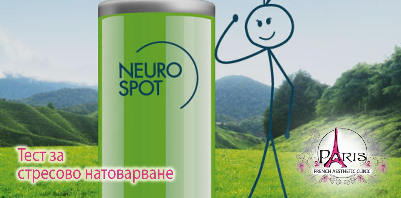 Тест стресово натоварване NЕURO SPOT