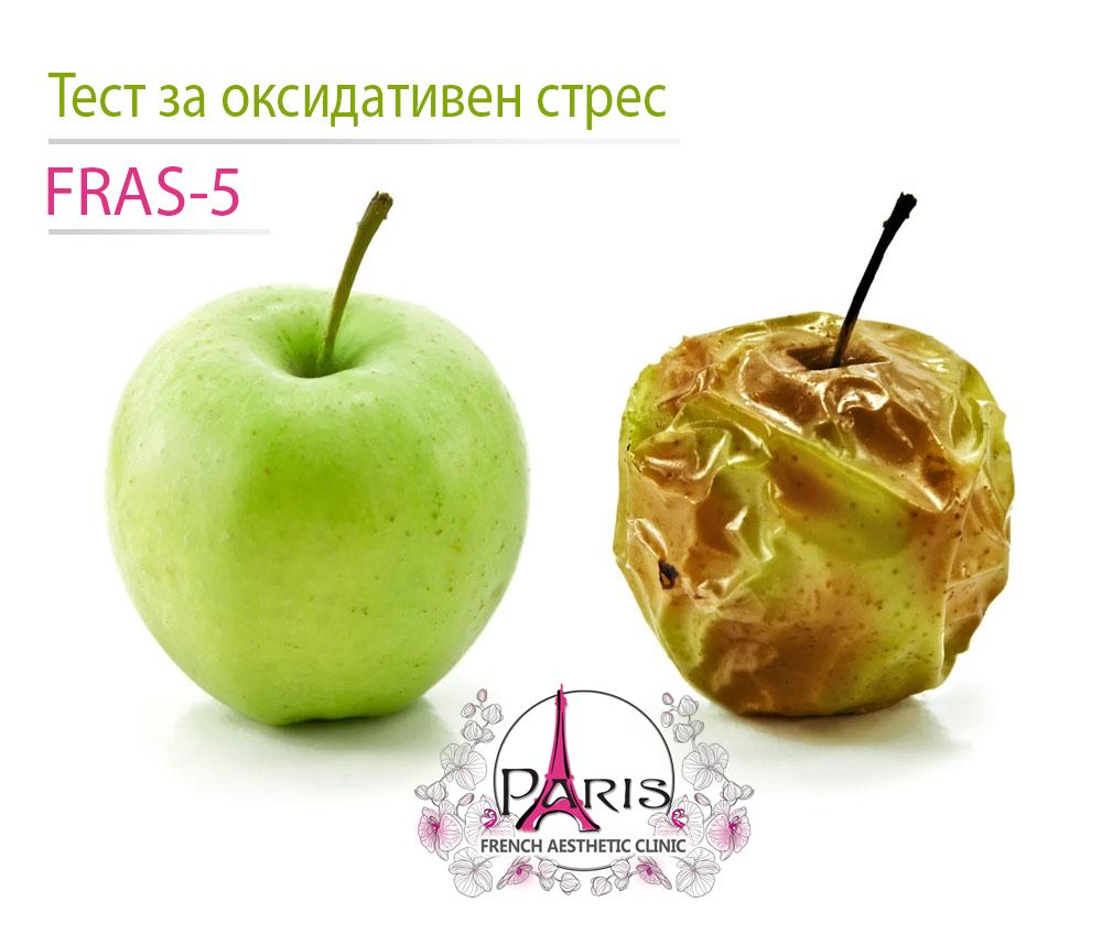 Тест за оксидативен стрес FRAS-5