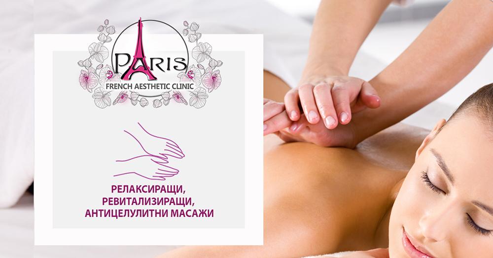 Класически релаксиращ масаж - промоция