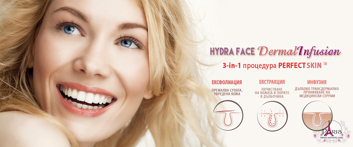 Hydra-face-Dermalinfusion-Perfect-skin- Лазер Клиник ПАРИЖ