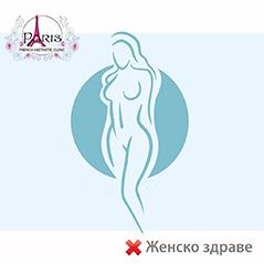 Озон терапия - женско здраве