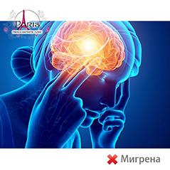 Озон терапия против мигрена